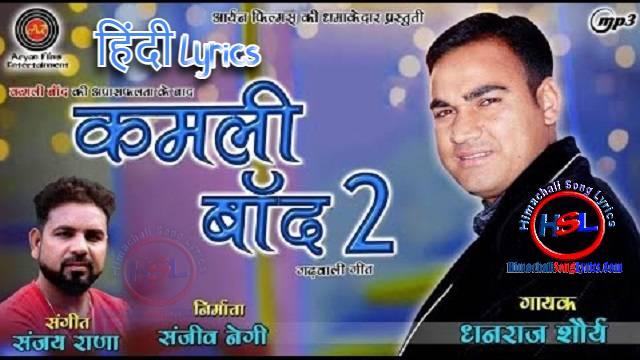 Kamli Band 2 Song Lyrics - Dhanraj Shorya : कमली बैंड