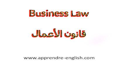 Business Law    قانون الأعمال