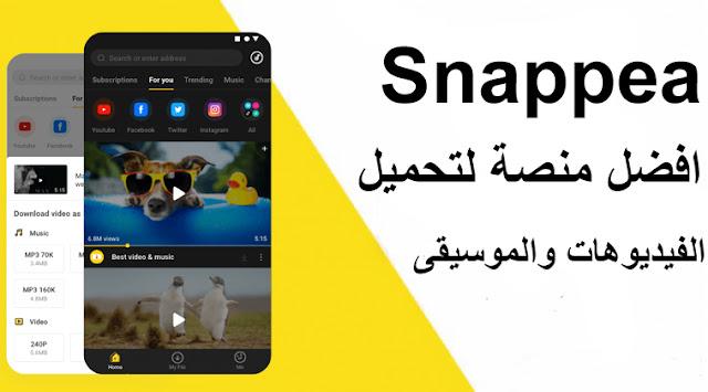 snappea منصة متكاملة لتحميل الفيديوهات من جميع المواقع للاندرويد والايفون - تحميل snappea