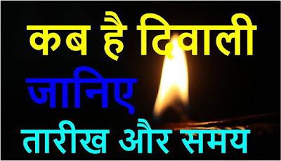 deepawali kab hai diwali date