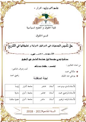 مذكرة ماستر: حق تأسيس الجمعيات في المواثيق الدولية وتطبيقاتها في التشريع الجزائري PDF