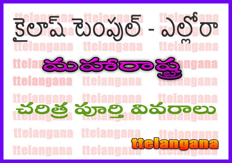 కైలాష్ టెంపుల్ - ఎల్లోరా మహారాష్ట్ర చరిత్ర పూర్తి వివరాలు