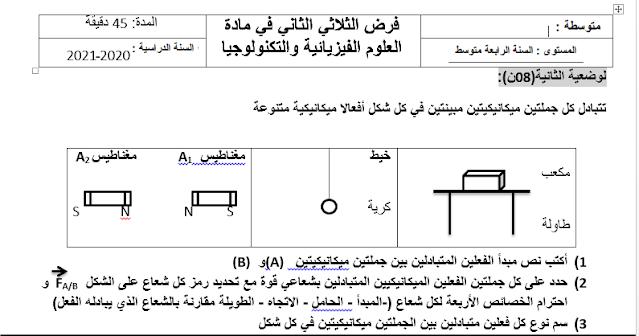 حل الفرض الأخير في الفيزياء 4 متوسط