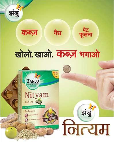 झंडु नित्यम टैबलेट के फायदे (Zandu Nityam Tablet Benefits in Hindi)