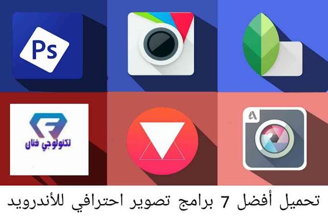 تحميل أفضل 7 برامج صور لتحويل التليفون المحمول الى كاميرا تصوير احترافية
