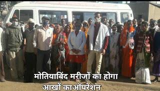 मोतियाबिंद के ऑपरेशन से 26 नेत्र रोगियों को मिलेगा उजाला