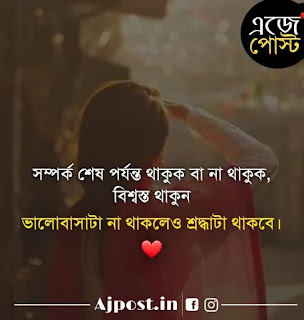 romantic bangla sms collection