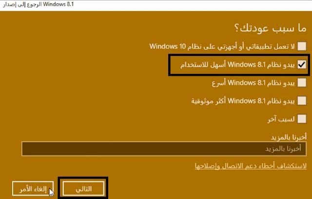 الرجوع إلى ويندوز 8.1