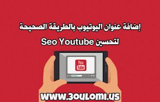 إضافة عنوان لليوتيوب موافق للسيو Seo Youtube