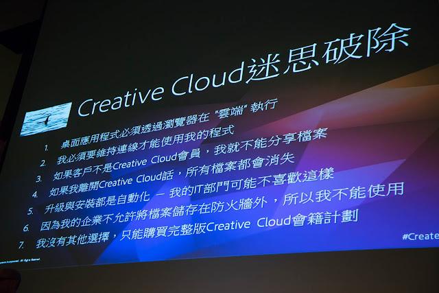 Adobe CC 軟體應用迷思