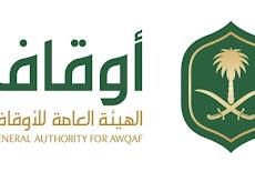 الهيئة العامة للأوقاف توفر وظائف إدارية شاغرة لحملة البكالوريوس فما فوق