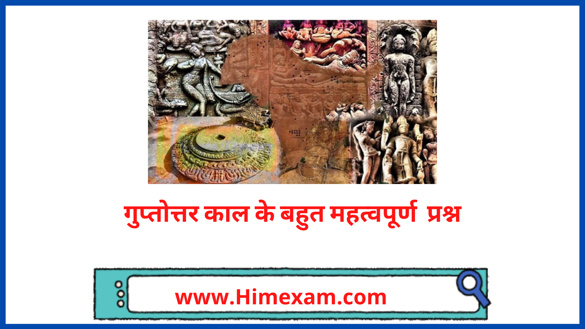 Guptotar kaal MCQ Question Answer In Hindi