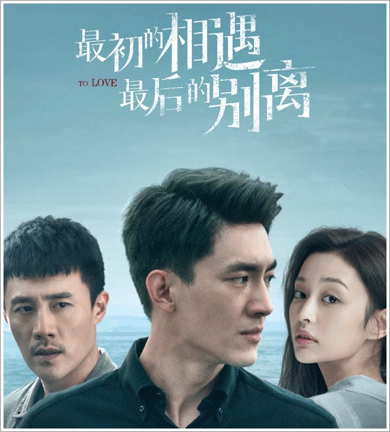 Drama China | To Love (2020)