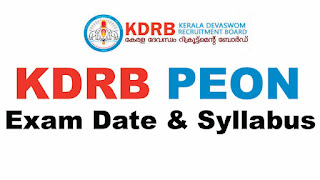 KDRB Peon Examination Date Out - Click Here For KDRB Peon Exam Syllabus 2020