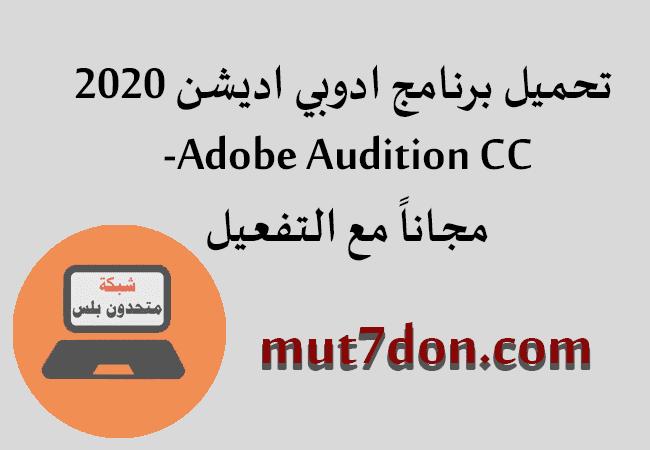 تحميل برنامج ادوبي اديشن 2020 -Adobe Audition CC مجاناً مع التفعيل