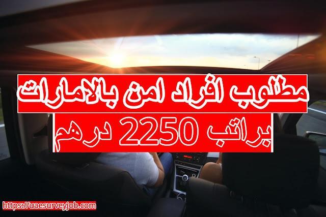 وظائف افراد امن بالامارات براتب 2250 درهم