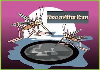 World Malaria Day, observed, April 25, विश्व मलेरिया दिवस, 25 अप्रैल, मलेरिया,