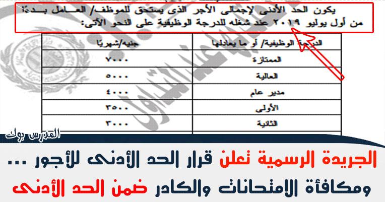 الجريدة الرسمية تعلن قرار الحد الأدنى للأجور.. ومكافأة الامتحانات والكادر ضمن الحد الأدنى