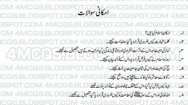Urdu 1st year 1st chapter notes - Libro Daniel Y El