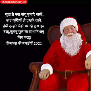 Happy Christmas Day shayari image