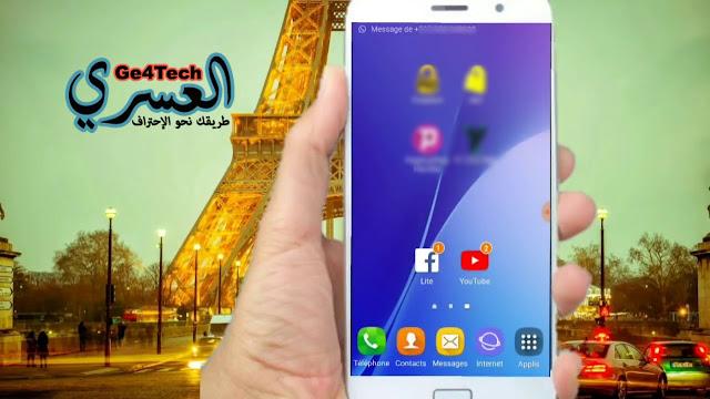 حصريا تشغيل الإنترنت مجانا على اتصالات المغرب بسرعة خيالية وغير محدودة