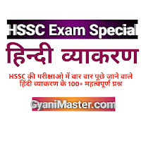 HSSC Previous Year Hindi Vyakaran  Question Answer
