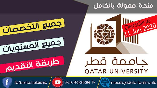 منحة جامعة قطر (ممولة بالكامل) 2020 لجميع التخصصات والمستويات