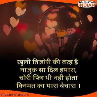 Tijori, Najuk, Dil, Chori, Kismat : Bad Luck Status in Hindi