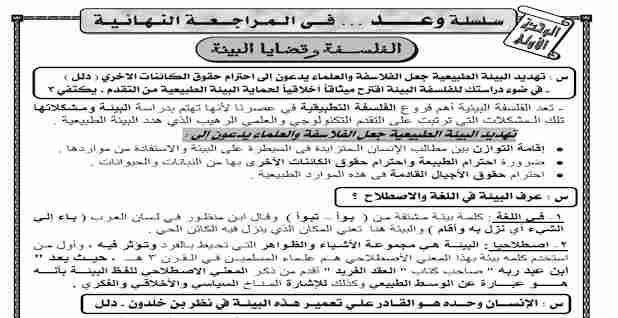 مراجعة ليلة امتحان الفلسفة والمنطق للصف الثالث الثانوى لمستر محمود علام