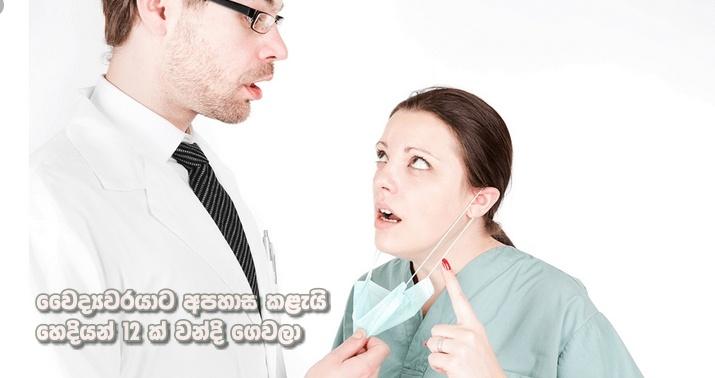 https://www.gossiplankanews.com/2019/07/doctor-nurse-fight.html