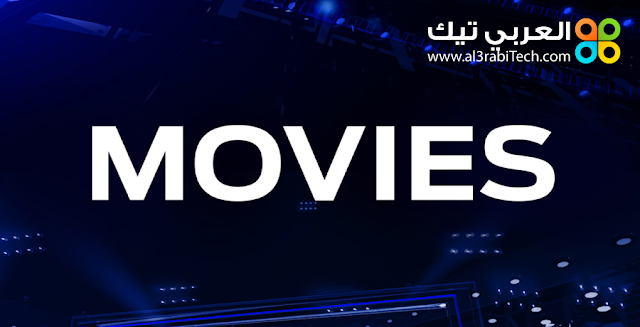 best arabic site to download new movies HD 3D 4K