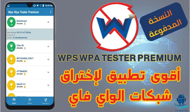 تحميل تطبيق Wps Wpa Tester Premium المدفوع مجانا لتهكير الواي فاي