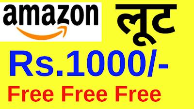 Amazon Rs.10000 free September 2019