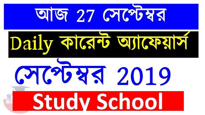 Bengali 27 September Current Affairs