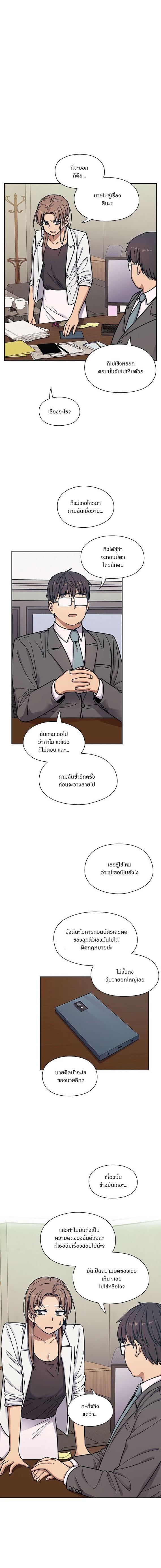 Crime and Punishment - หน้า 7