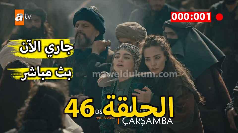 شاهد الآن مسلسل المؤسس عثمان الحلقة 46 بث مباشر