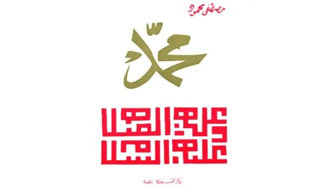 كتاب محمد للدكتور مصطفى محمود