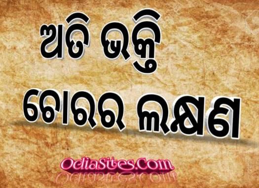 ati bhakti chorara lakhyana-english meaning-odia proverb