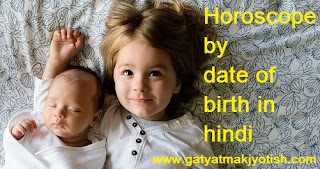 Horoscope by date of birth in hindi