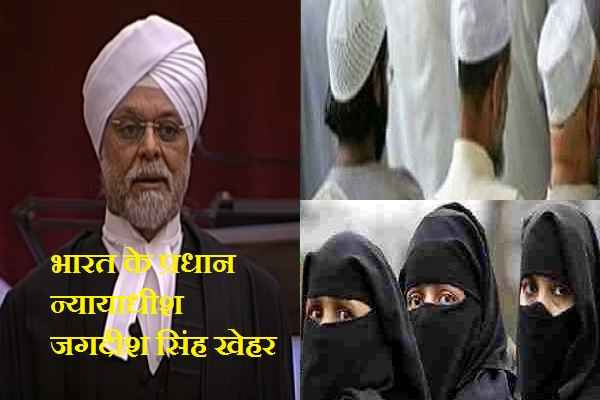 chief-justice-india-jagdish-singh-khehar-support-triple-talak-halala