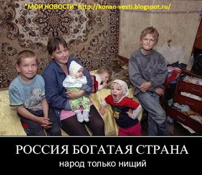 Картинки по запросу нищета в россии 2016