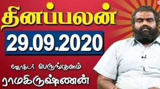 Raasi Palan 29-09-2020 | Dhina Palan | Astrology | Tamil Horoscope