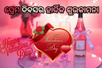 Valentine day odia