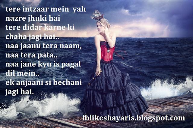 Tere intzaar mein - ( रोमांटिक शायरी ) Romantic Shayari