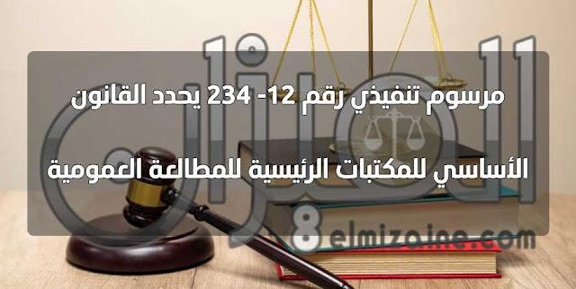 مرسوم تنفيذي رقم 12 -234 يحدد القانون الأساسي للمكتبات الرئيسية للمطالعة العمومية PDF