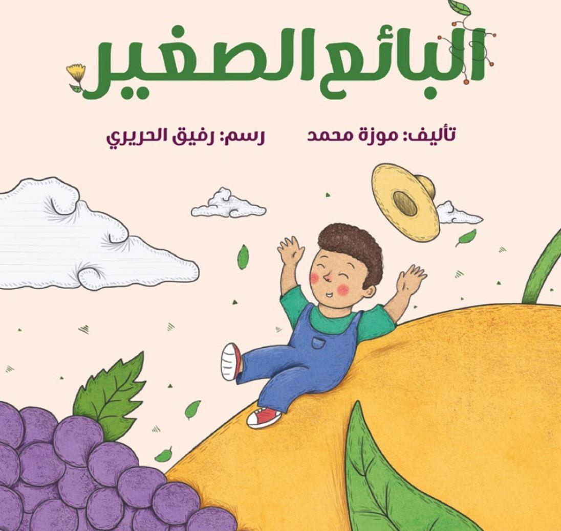 المجلس الإماراتي ينظم فعاليات ناجحة لكتب اليافعين في شهر القراءة