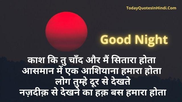 emotional good night quotes in hindi