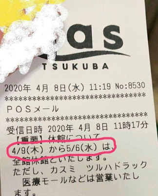 Karena Corona, Status Keadaan Darurat di Jepang Diperluas, Mall ditutup