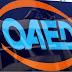 Έρχονται 10 προγράμματα για 80.000 ανέργους του ΟΑΕΔ και ενισχυμένες επιδοτήσεις