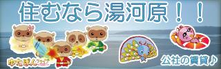 http://www.kousha-chintai.com/feature/yugawara.php